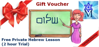 Hebrew Lesson Voucher (1)